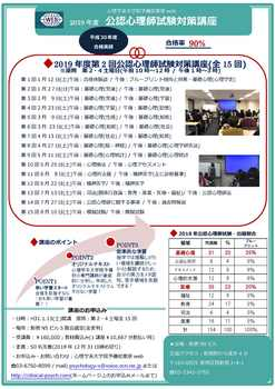 WEB:公認心理師・N12019年度公認心理師試験対策講座・実施要領.jpg